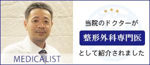 当院のドクターが整形外科専門医として紹介されました